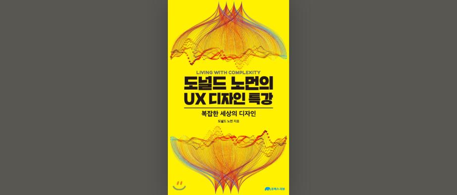 도널드 노먼 UX 디자인특강