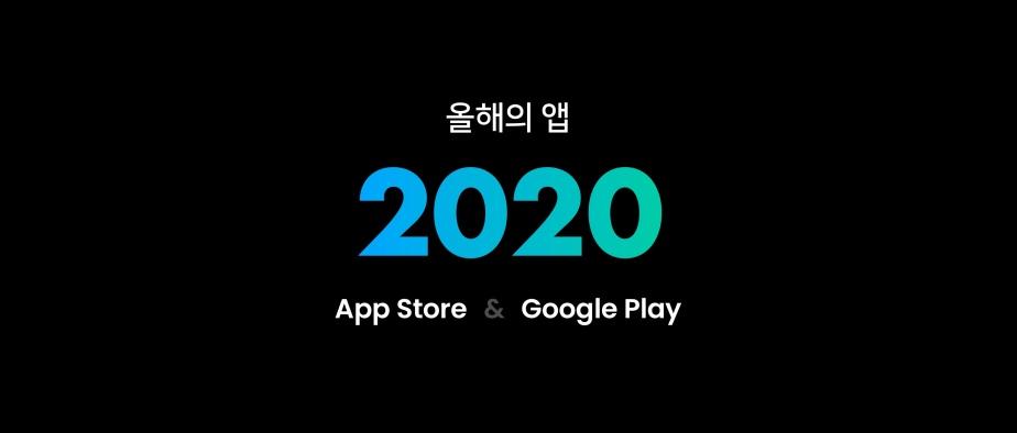 2020를 빛낸 최고의앱