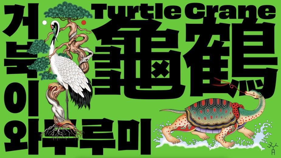 타이포잔치 2021: 거북이와두루미